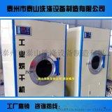 洗衣房专用的HGP型泰山牌毛巾烘干机