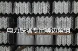 电力铁塔角钢 国标角钢 国网角钢 电力铁塔专用等边角钢