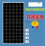 单晶硅太阳能电池板200w瓦太阳能板太阳能发电板并网家用