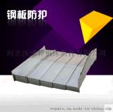 钢板防护罩 机床防护罩 钣金防护罩 导轨防护罩
