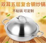 SUS304蜂窝五层钢炒锅