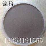 高纯镍粉Ni 球形喷涂镍粉