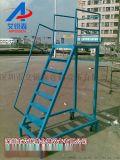 登高作業安全扶梯-登高梯-移動登高車