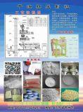 硫酸钾制粒机