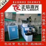 供应福建品牌激光焊接机自动焊接机设备