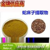 西安厂家大量供应蛇床子提取物 蛇床子素 欢迎咨询