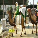 卡通雕塑 西域民族风情 丝绸之路人物 维族人物骑骆驼定做