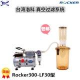 台湾洛科 Rocker300-LF30 真空过滤系统 真空过滤瓶组 真空抽滤装置