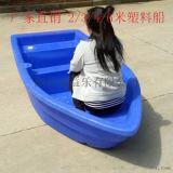 塑料小船 捕鱼打渔船