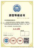 台州市公司信用评估AAA信用证书评级申请