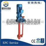 捷登大量供应批发250TV -SP液下渣浆泵 SP渣浆泵 合金耐磨材质 保证质量