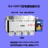 双电源1600A  GLD-1600/4P自动转换开关