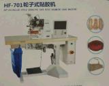 HF-701轮子式贴胶机