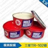 原裝進口三星TR-102脫模蠟/玻璃鋼專用脫模蠟