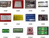 北京鋁型材標牌加工廠