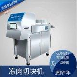 厂家直销高效大型冻肉切块机(QK-2000)