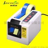 厂家直销AT-55自动胶纸机 切割机 同时剪切两卷胶带 胶带分切机