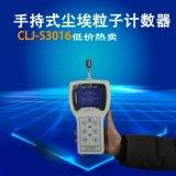 长留净化CLJ-S3016手持式尘埃粒子计数器