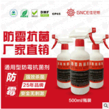 通用型防霉剂 集装箱防霉剂 仓库防霉抗菌剂 环境抗菌消毒防霉剂