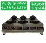 阿杰尔 商用电磁炉 六头煲仔炉 电磁六眼炉 商用煲仔炉 单头2000W我要发布产品信息