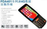 4G全网通手持终端,支持NFC 4G 一维二维 安卓PDA QS-401