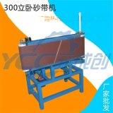 300砂带机 立卧两用砂带机 宽带砂光机批发 广东砂带机厂家