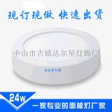 24W 明裝面板燈 圓形面板燈 超薄筒燈