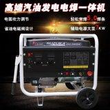 6.5KW汽油发电电焊一体机品牌耐用