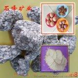 麥飯石顆粒 園藝栽培基質 麥飯石濾料 麥飯石球 麥飯石粉