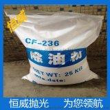 恒威XX-120金属除油粉. 强力高效去油渍