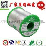 环保焊锡丝,sn99.3cu0.7无铅环保焊锡丝
