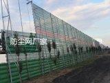防风抑尘网生产设计安装厂家