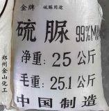 现货批发豫牌a号硫脲 含量99% 硫代尿素参数用途
