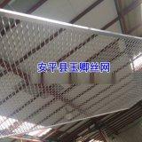 厂家承揽吊顶装饰铝板网,铝单板装饰网,喷涂拉伸铝板网