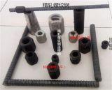 云南实力精轧螺母厂直销 精轧螺母是我的专业  价格是我们的口碑 螺纹钢(现货)出厂价直销无中间商差价