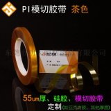 东莞市明大/MD 厂家供应55um覆离型膜单面耐高温聚酰亚胺胶带