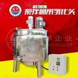 电加热乳化桶 立式不锈钢夹层恒温搅拌机 高速分散均质乳化机厂家