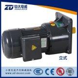 ZD中大电机 卧式小型齿轮减速单相刹车异步电动机替代辰邦