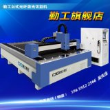 勤工台式光纤金属激光切割机 数控自动精密板材管材金属钣金碳钢切割