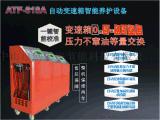 智能自动波箱油更换清洗机ATF-818