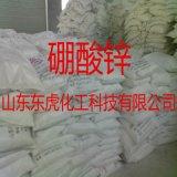 批发直销硼酸锌 PP阻燃剂 环保型 无卤阻燃剂 橡胶阻燃剂