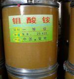 供應河南高純鉬酸銨生產基地 安徽鉬酸銨價格