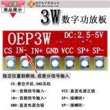 电脑用OEP3W 2.54间距 伴音数字功放板D类超小体积5V寻星仪 差分