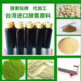 酵素原液oem代加工