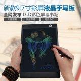 爱写9.7寸彩色手写板lcd writing tablet一键清除液晶写字板