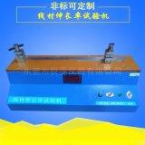 厂家供应 铜丝拉伸测试仪 电动伸长试验机 线材伸长率试验机