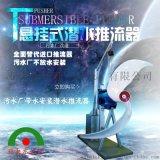 亚太玻璃钢叶轮潜水推流器 悬挂式安装潜水推流器替代进口推流器厂家直销