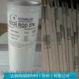 美国泰克罗伊Techalloy 418 ERNiCu-7 镍铜合金焊丝