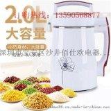 廠家低價直銷全自動豆漿機會銷跑江湖禮品豆漿機