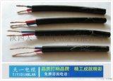 陕西天一RVV、KVVR软护套控制电线电缆厂/西安电线电缆厂家/陕西电线电缆价格